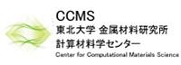 CCMS 東北大学 金属材料研究所 計算材料学センター banner