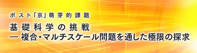 ポスト「京」萌芽的課題「基礎科学の挑戦」 ロゴ